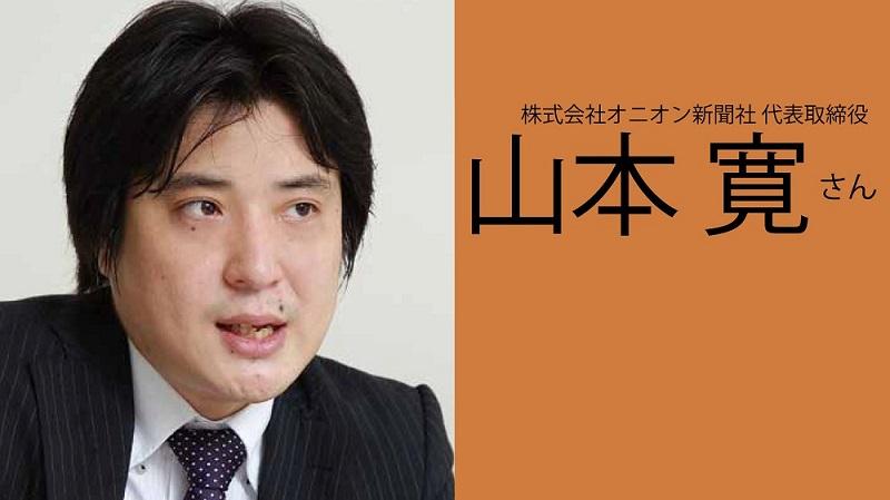 2012‐12経営者115_オニオン新聞社_山本様_トップ画像03