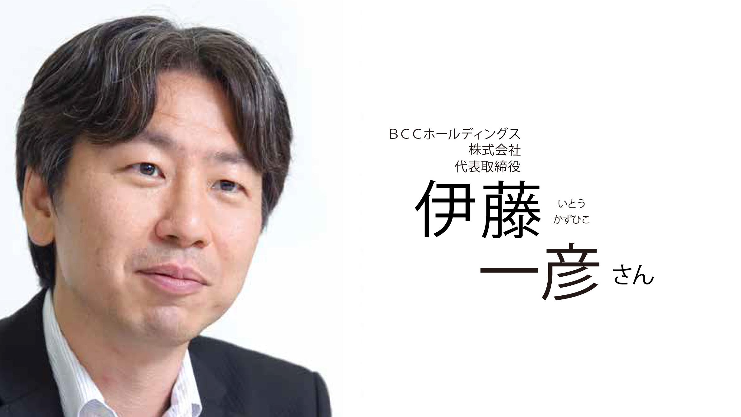 2014-07経営者134_BCCホールディングス_伊藤様②1