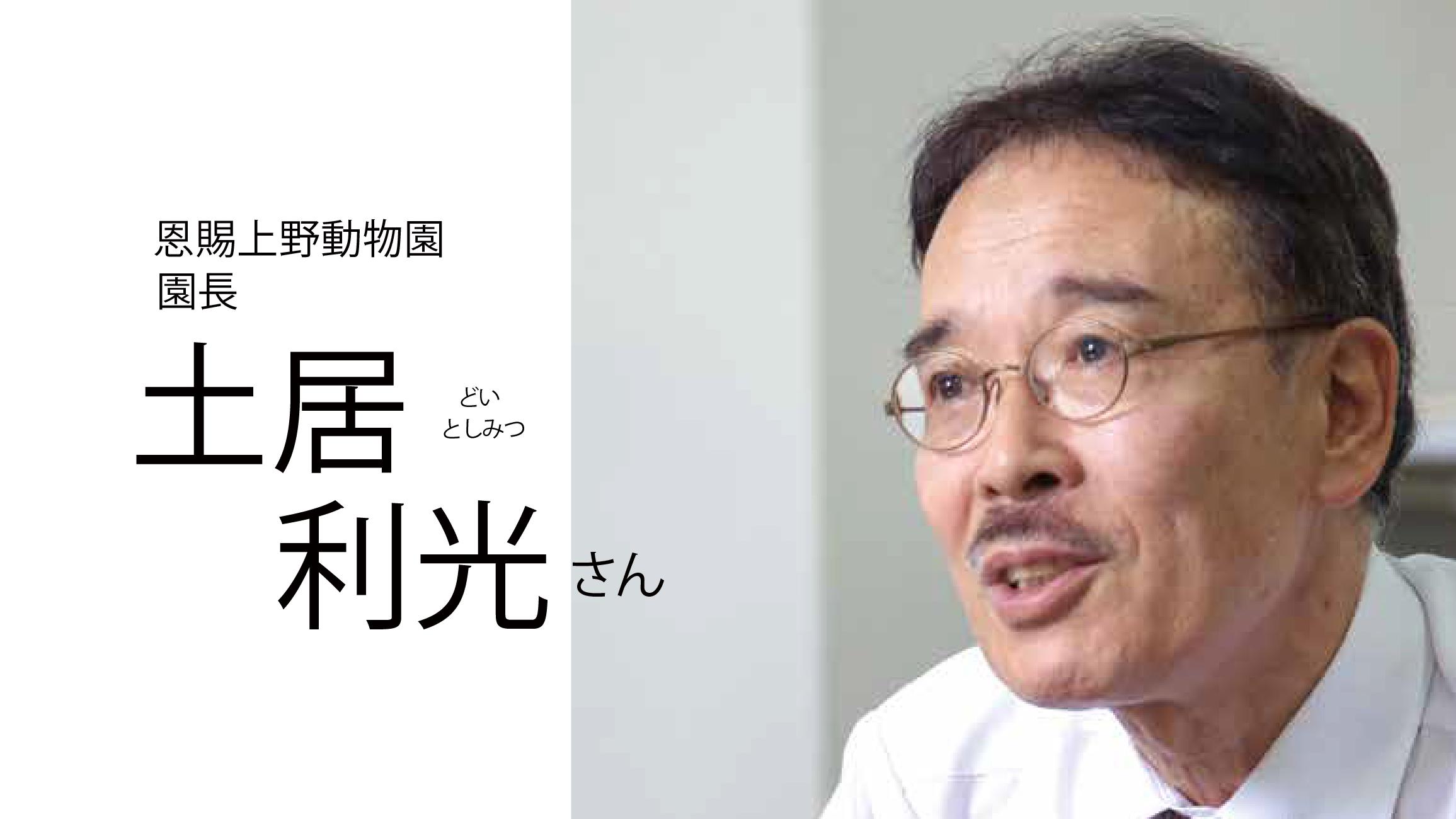 2014-08経営者135_恩賜上野動物園_土居様②1