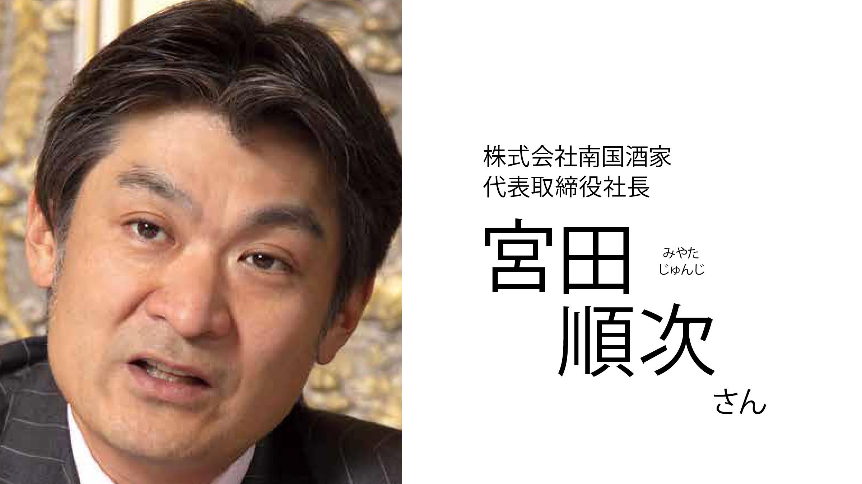 2014-09経営者136_南国酒家_宮田様②1
