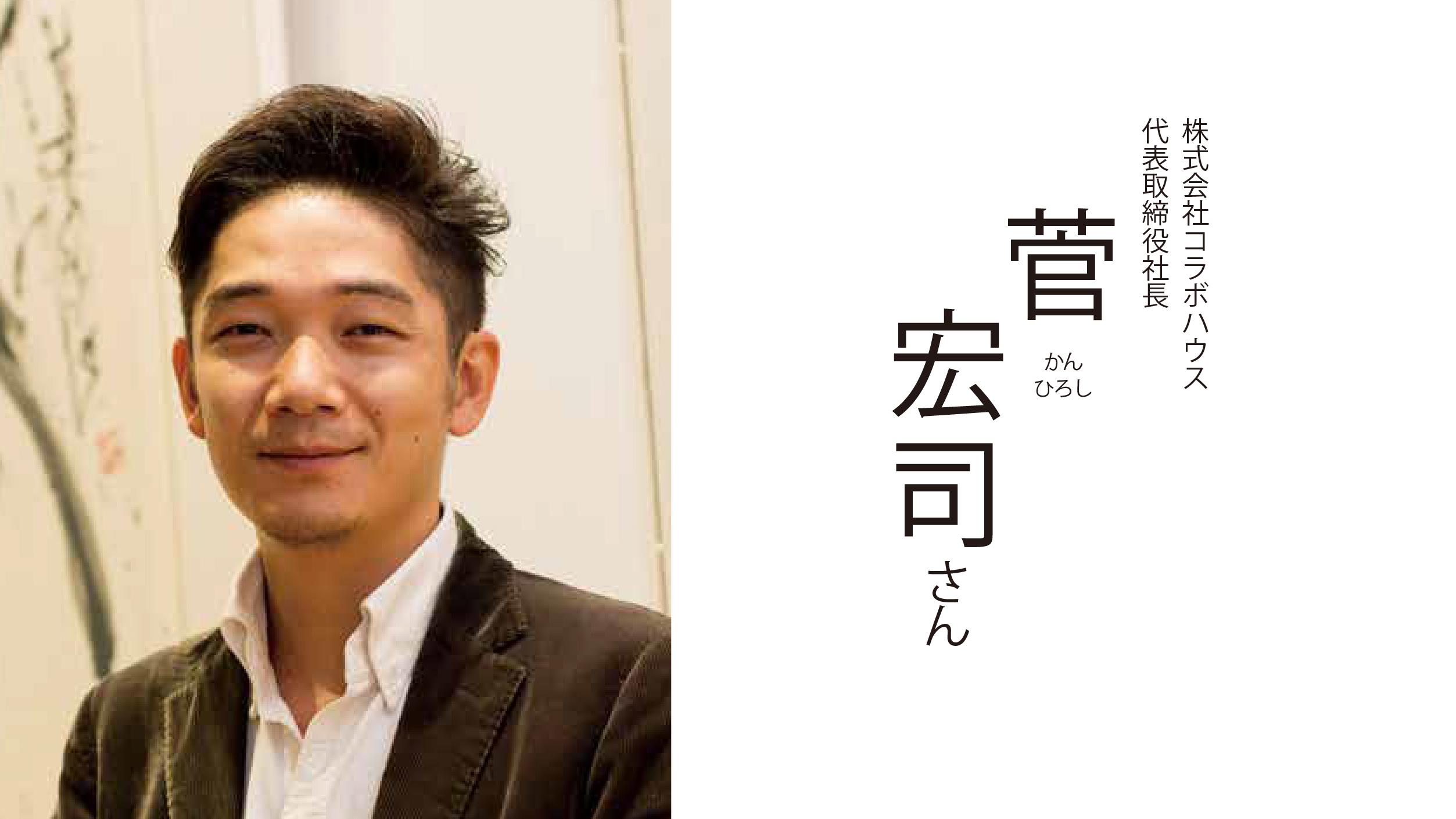 2014-10経営者137_コラボハウス_菅様②1