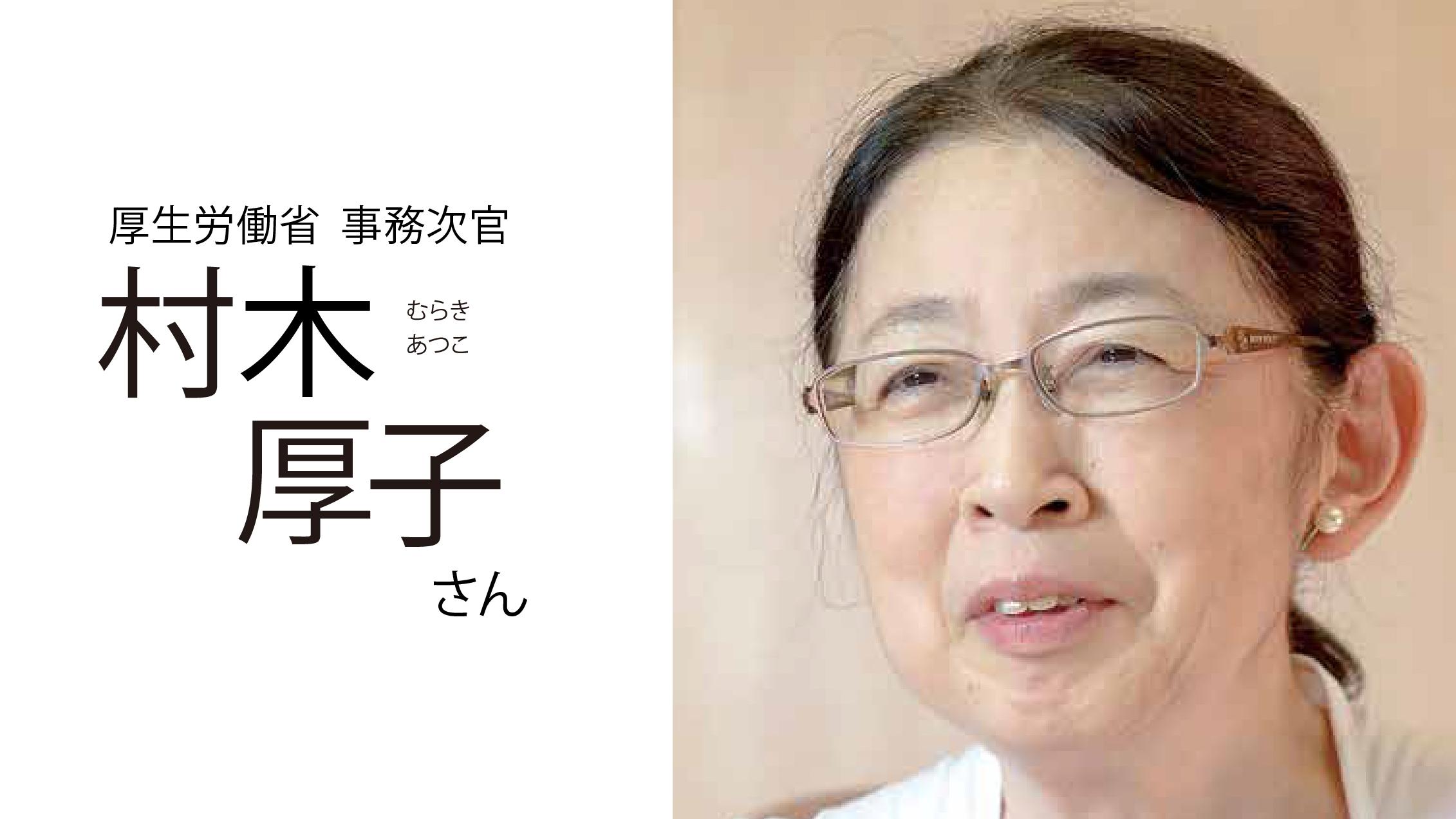 2014-11経営者138_厚生労働省_事務次官_村木様②1
