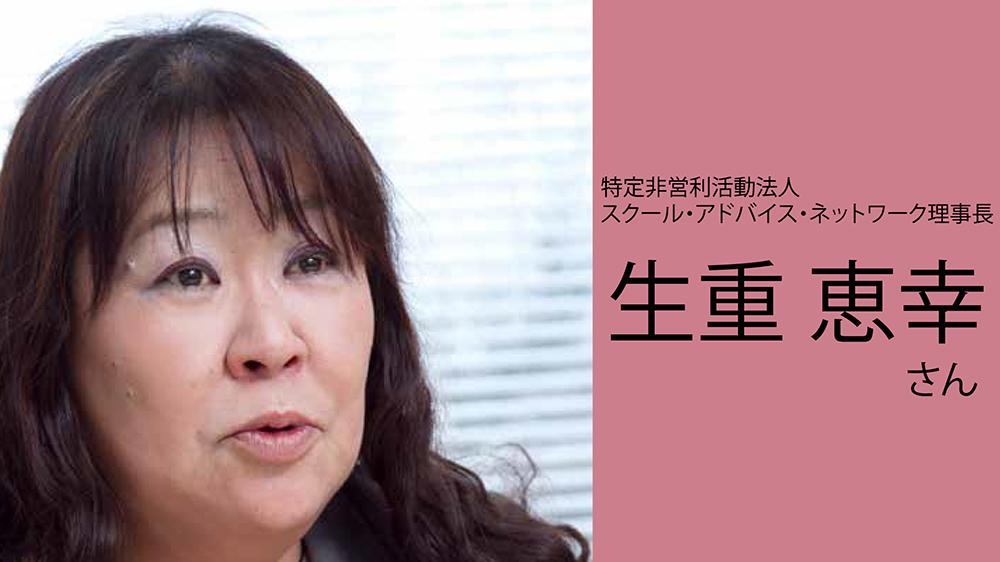 2013-02経営者117_スクール・アドバイス・ネットワーク_生重様_ol