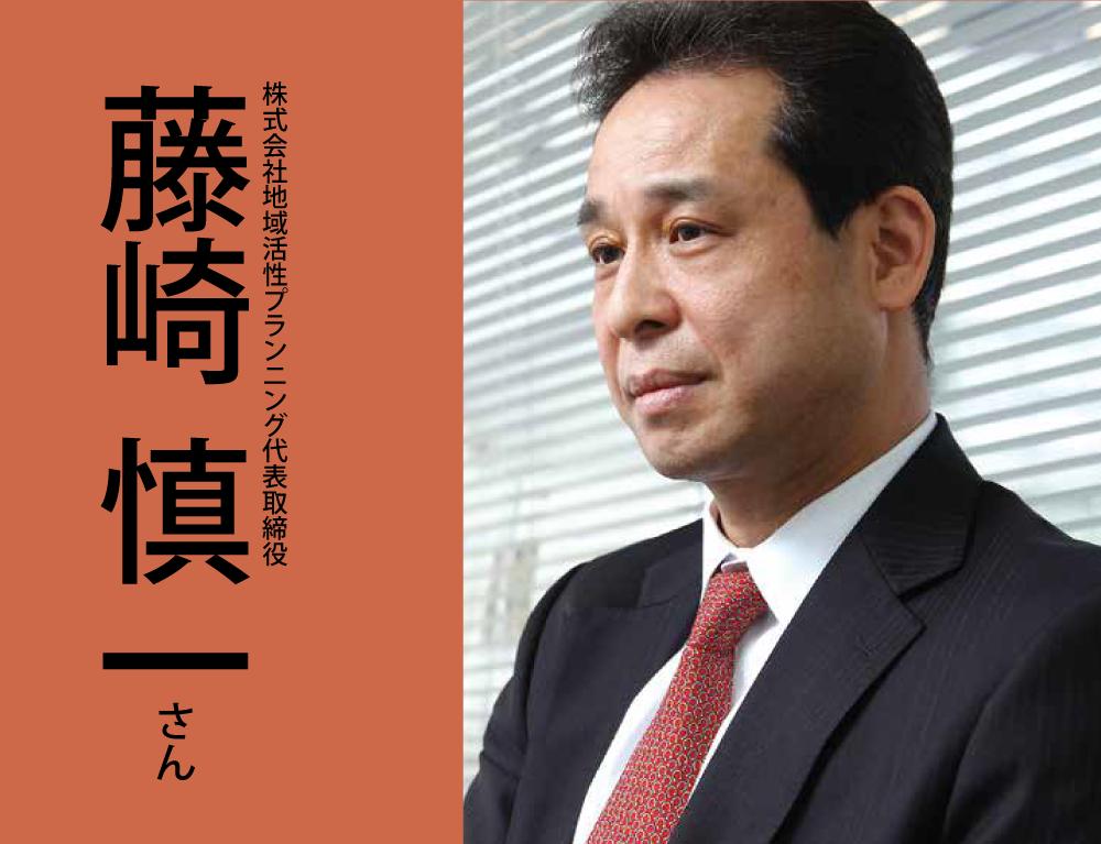 2013-03経営者118_地域活性プランニング_藤崎様