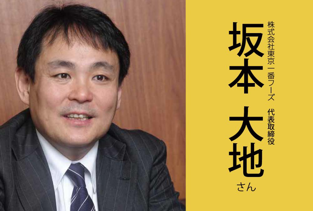 2013-04経営者119_東京一番フーズ_坂本様02