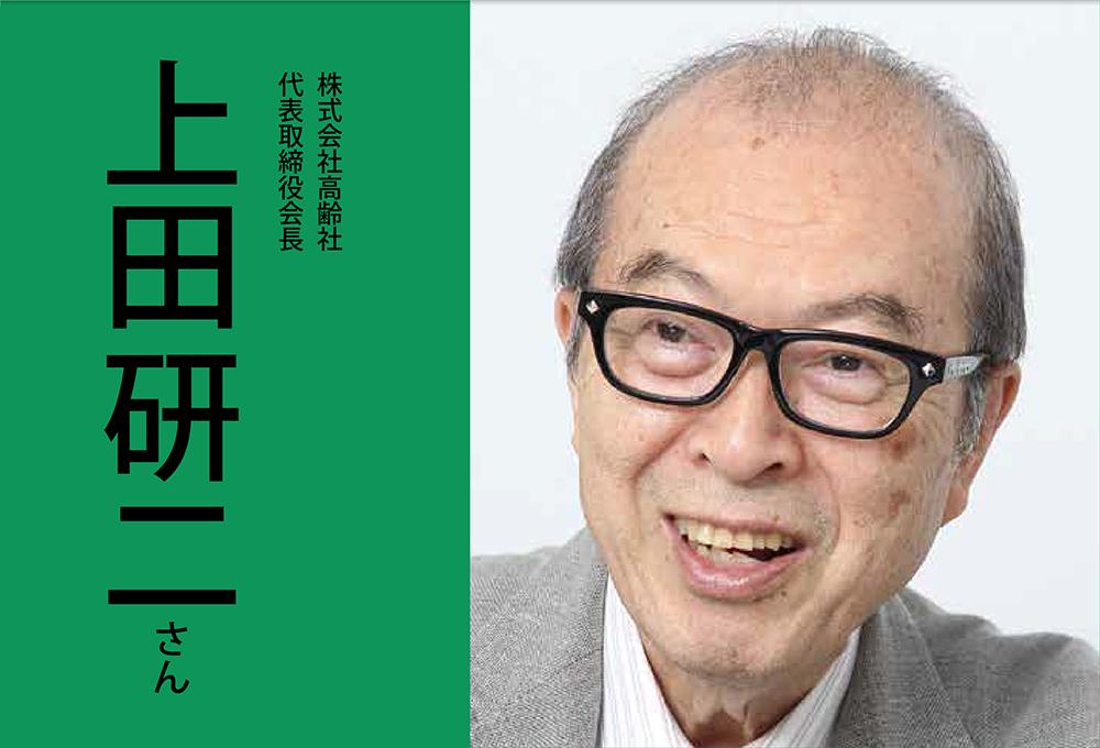 2013-08経営者123_高齢社_上田様トップ