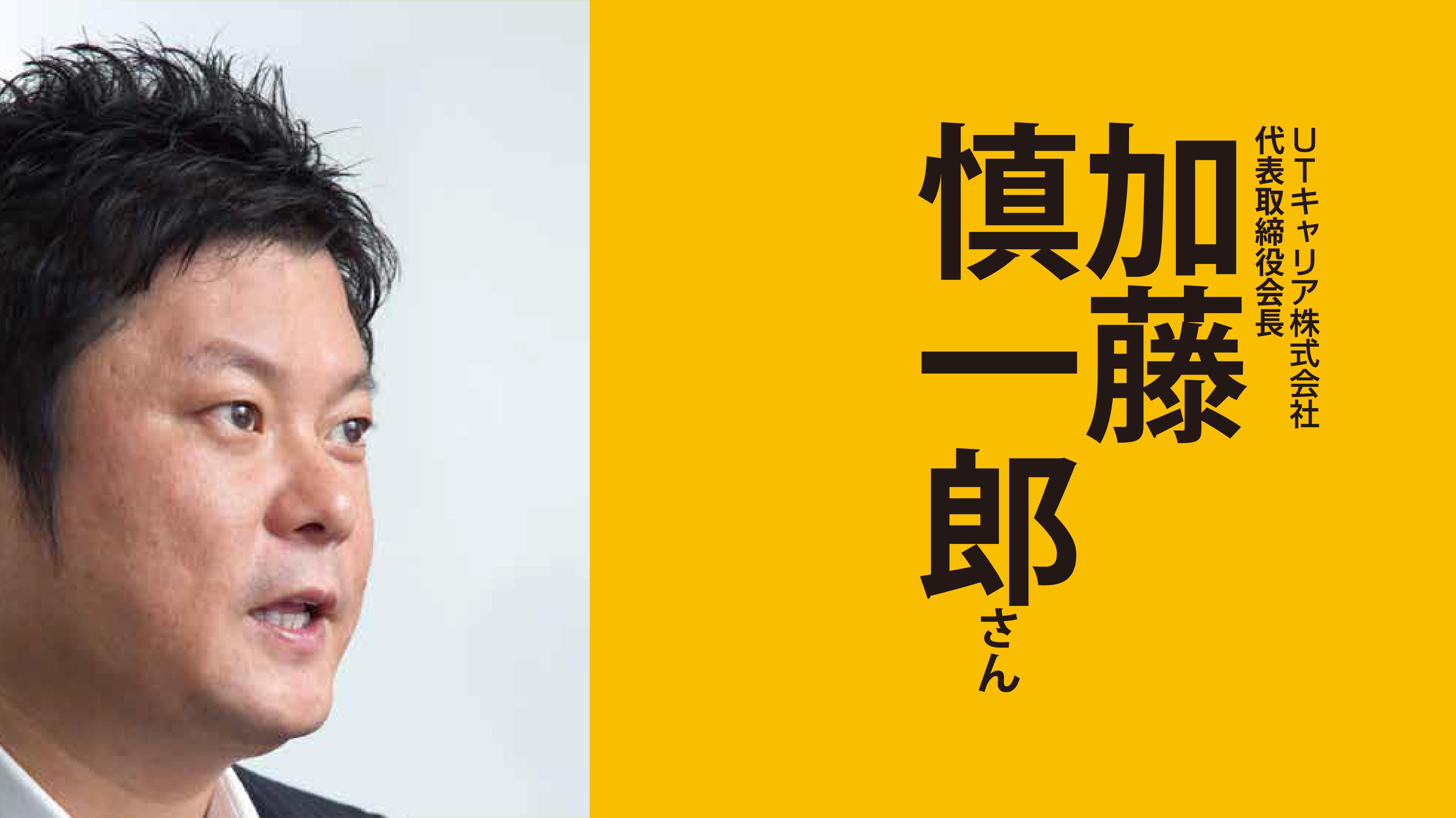 2013-09経営者124_UTキャリア_加藤様