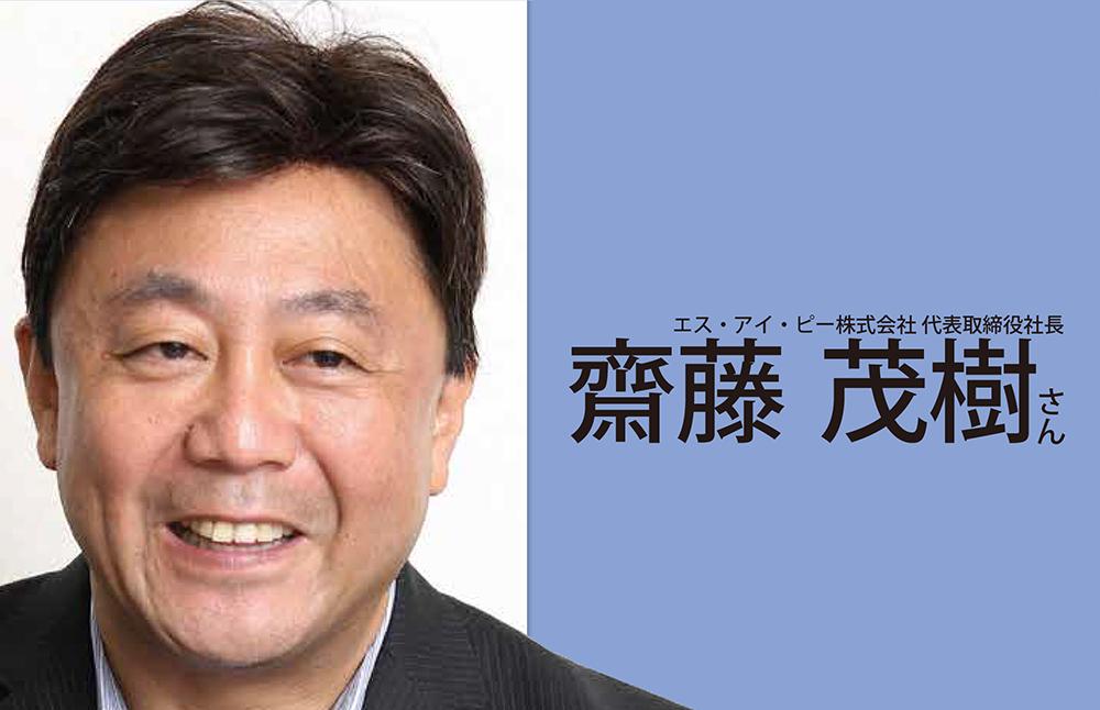 2013-10経営者125_エス・アイ・ピー_斎藤様