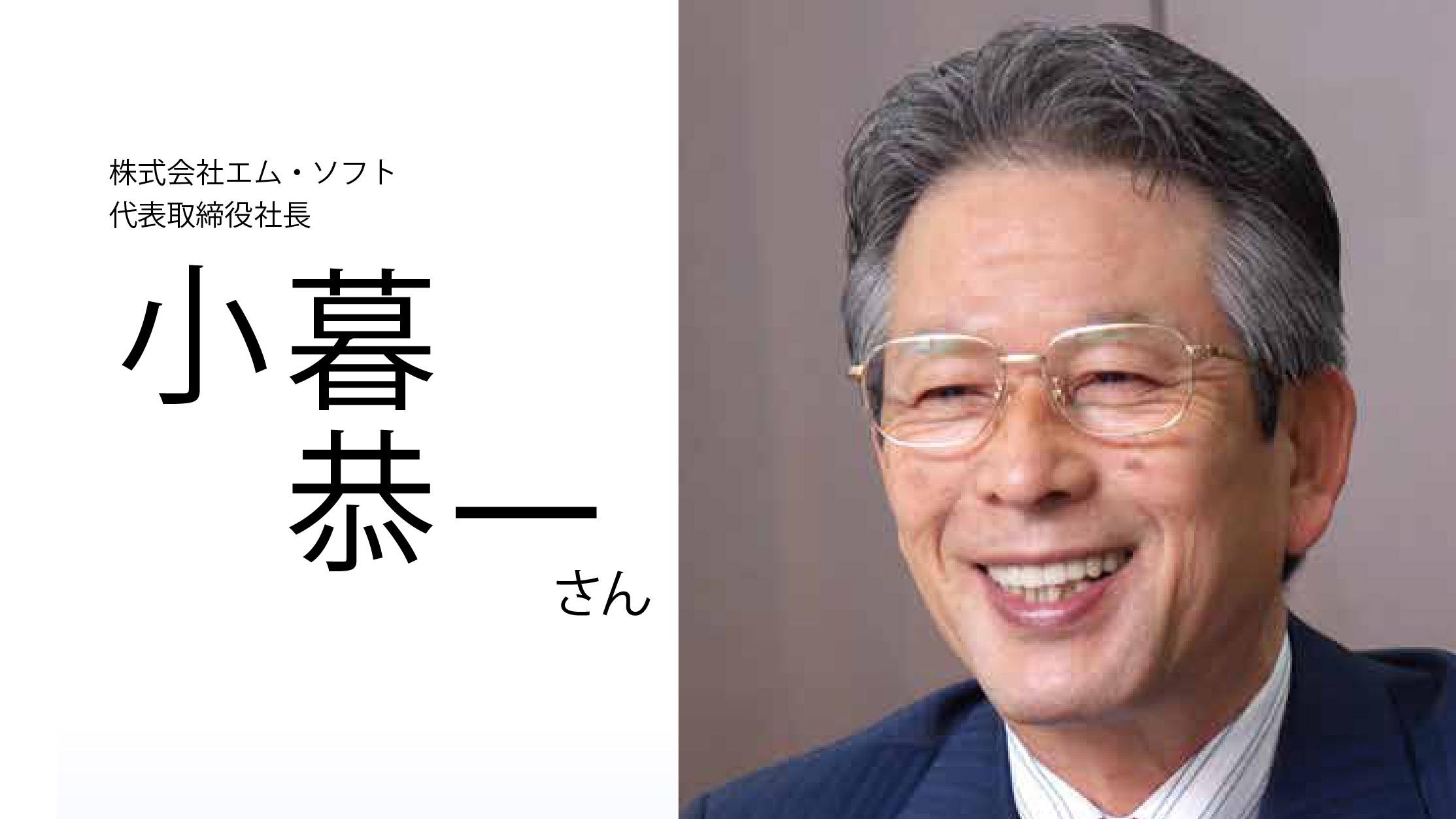 2014-03経営者130_エム・ソフト_小暮様②1