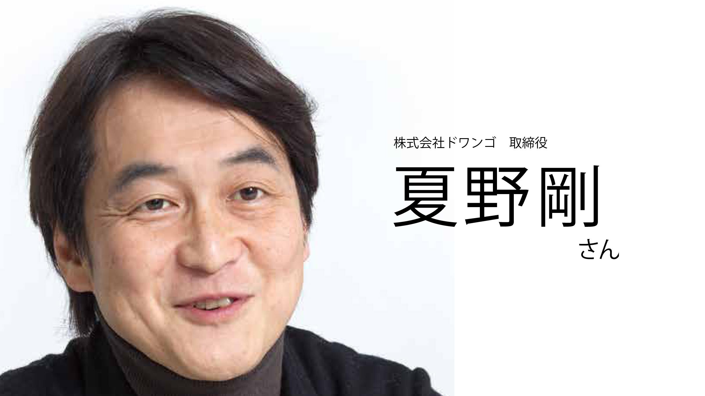 2014-04経営者131_ドワンゴ_夏野様②