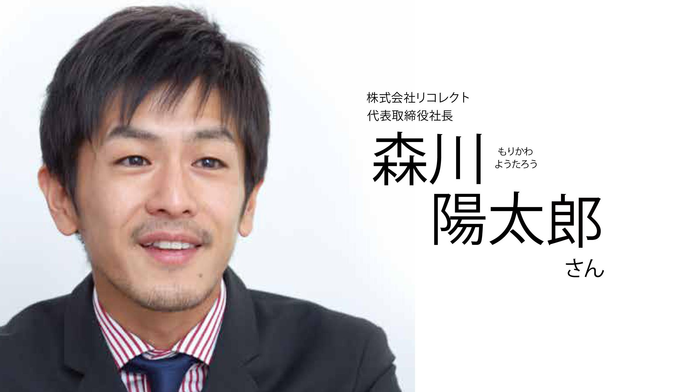 2014-05経営者132_リコレクト_森川様②1
