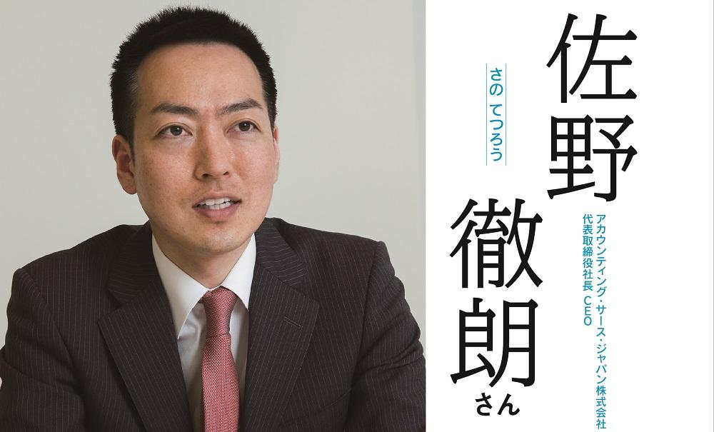2015‐07経営者146_アカウンティング・サース・ジャパン_佐野様