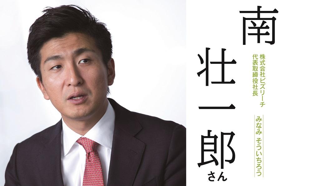 2015‐08経営者147_ビズリーチ_南様