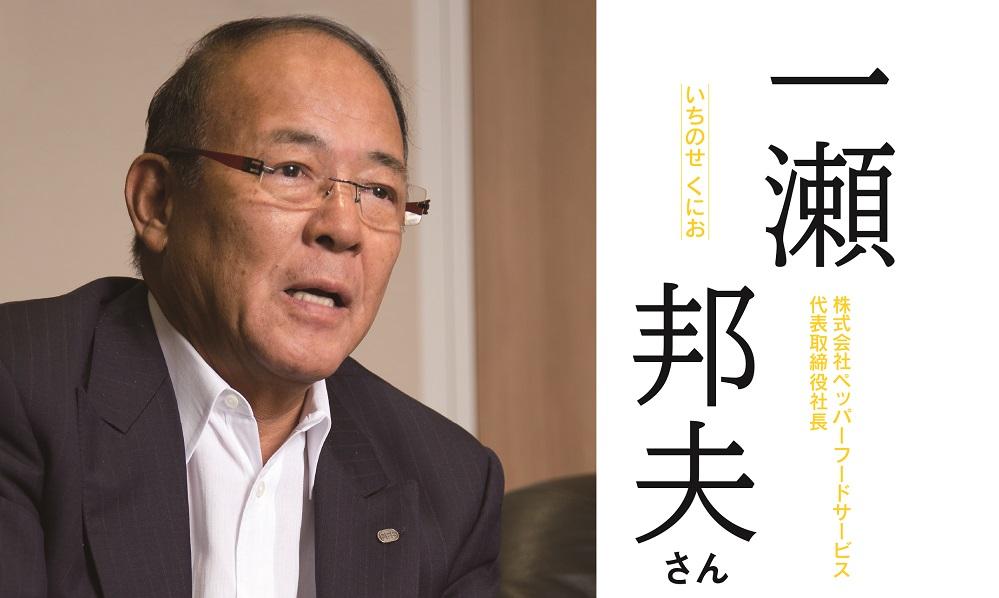2015‐09経営者148_ペッパーフードサービス_一瀬様