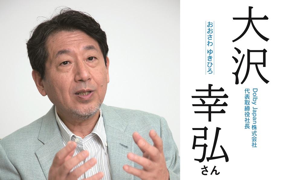 2015‐12経営者151_Dolby Japan_大沢様