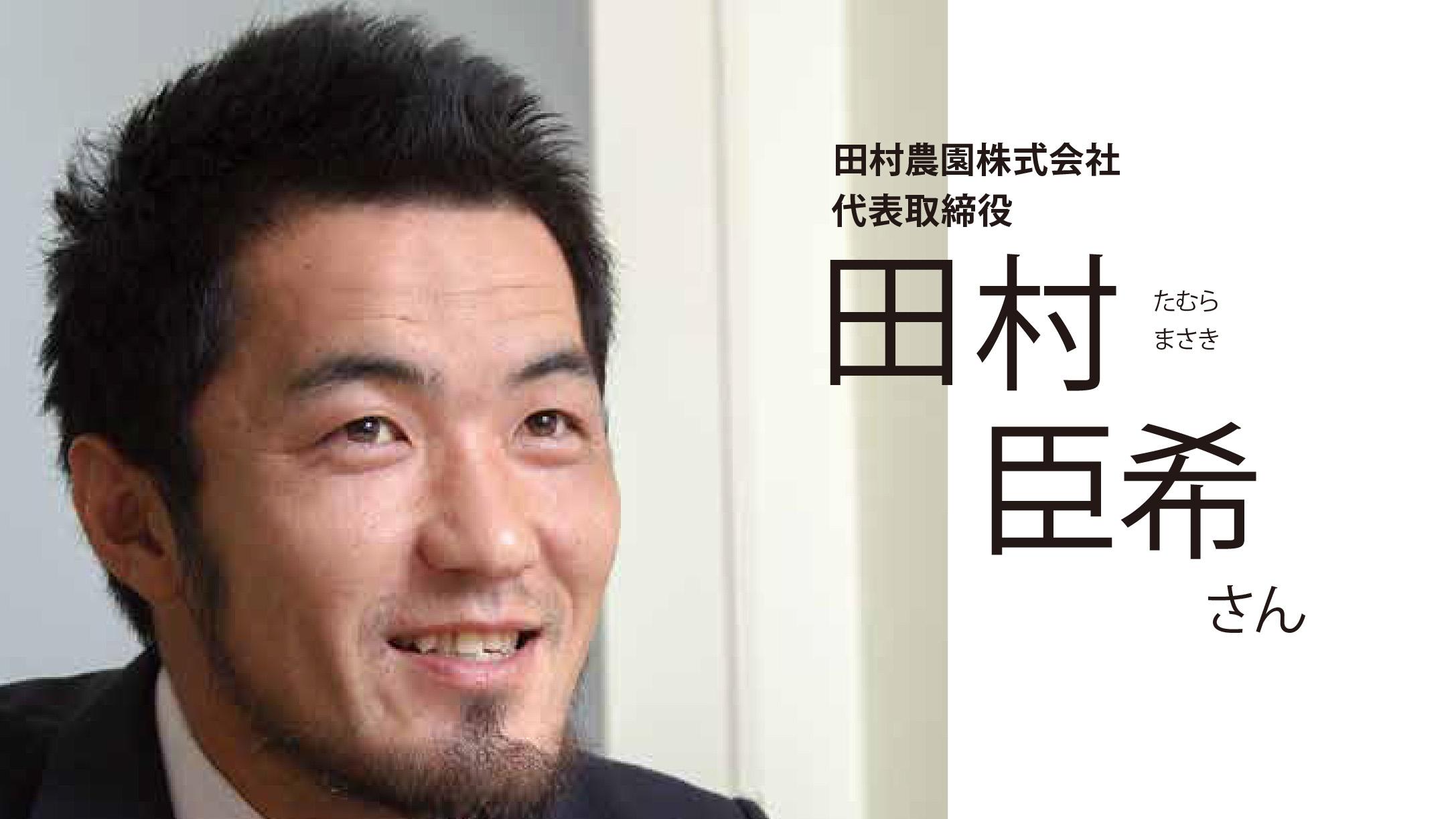 2015-01経営者140_田村農園_田村様 (1)