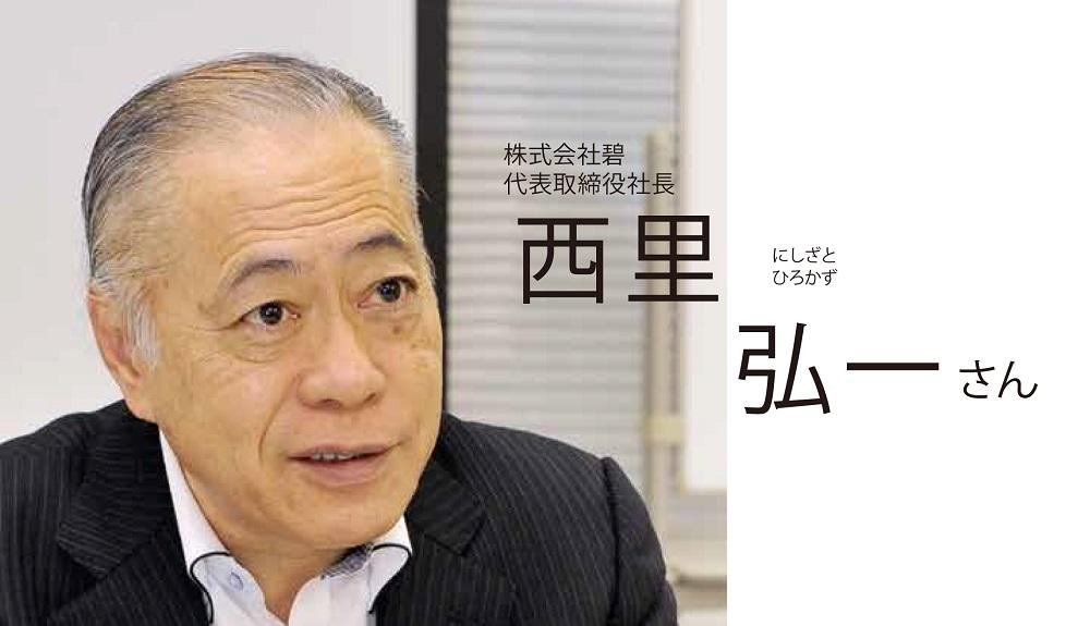 2015-04経営者143_碧_西里様