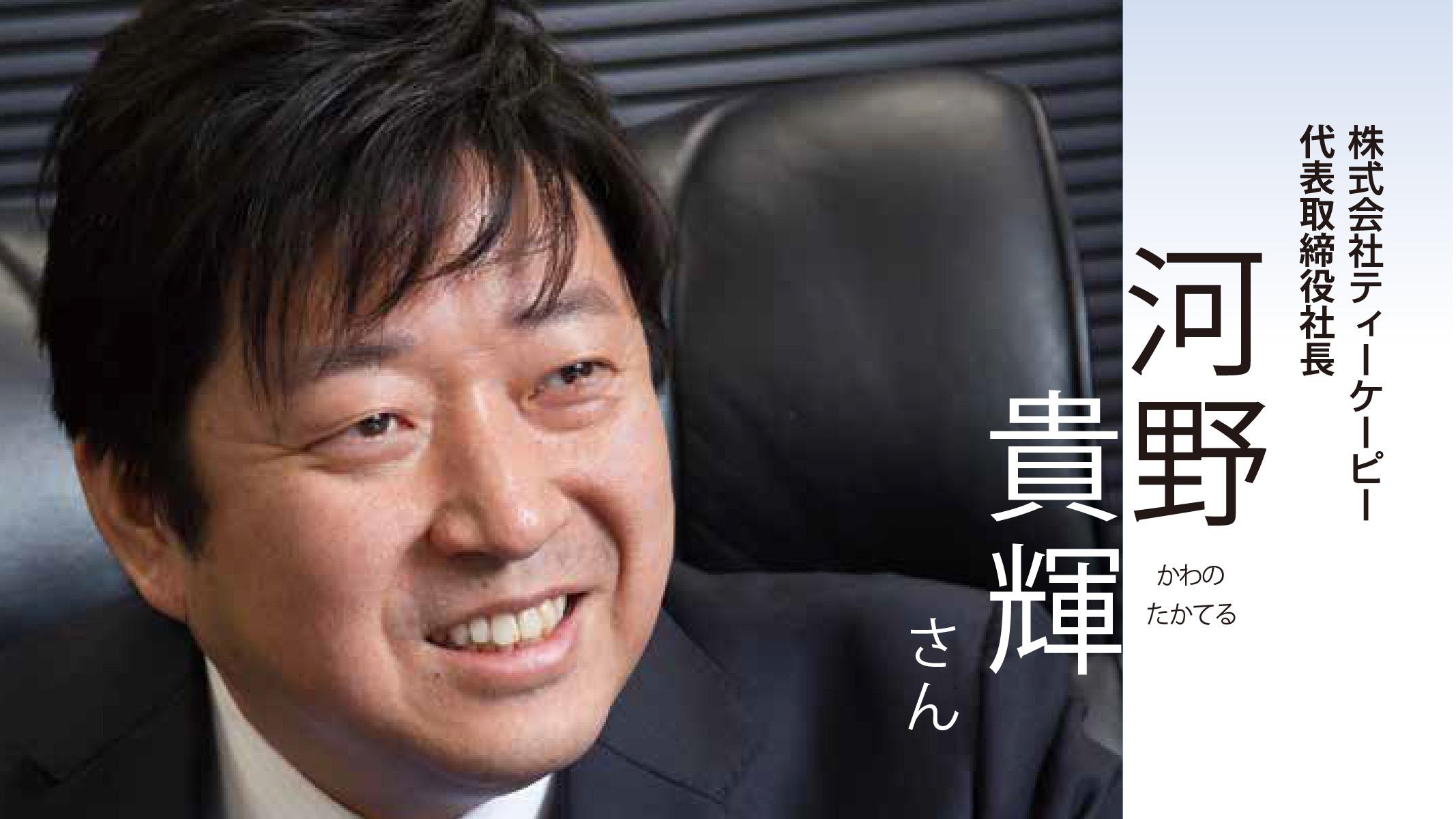 2015-05経営者144_ティーケーピー_河野様 (1)