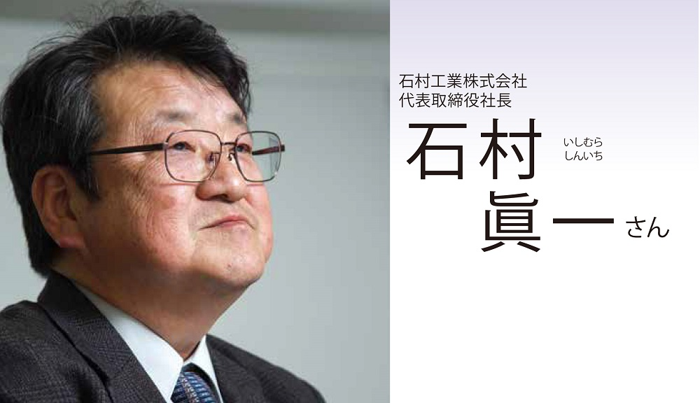 2015-06経営者145_石村工業_石村様