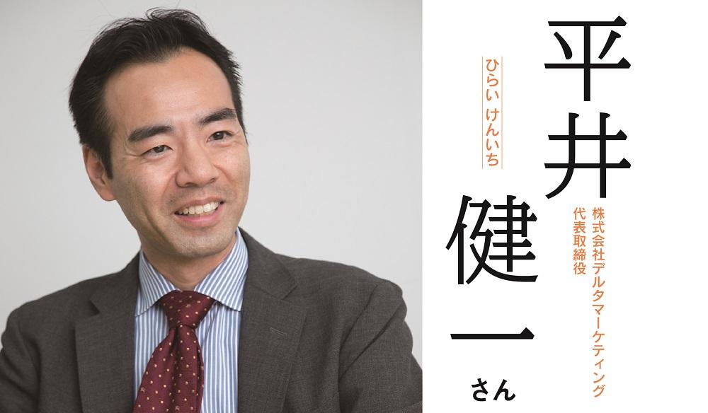 2016‐01経営者152_デルタマーケティング_平井様