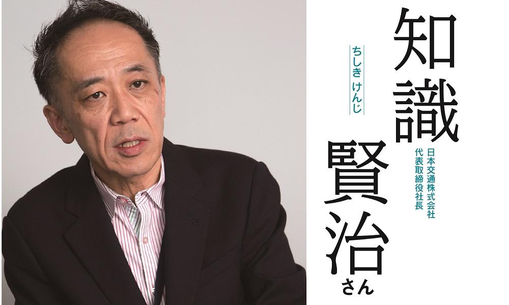 2016‐08経営者159_日本交通_知識様