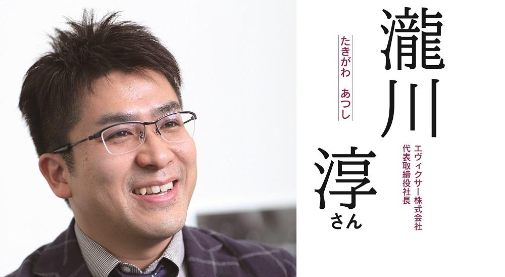 2017‐02経営者165_エヴィクサー_瀧川様