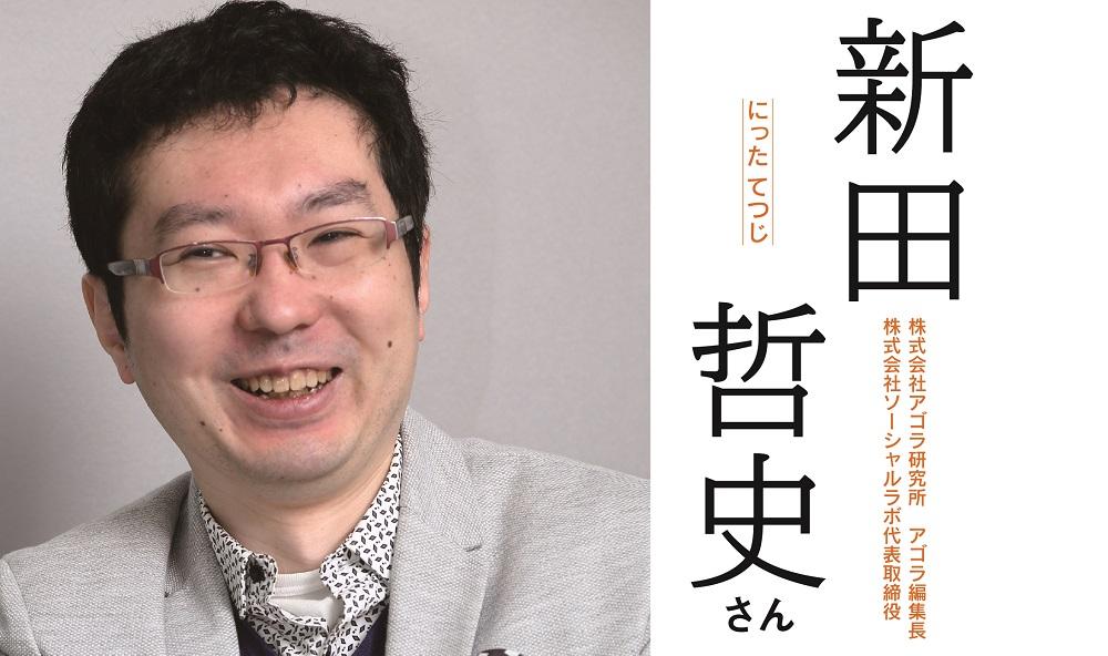 2017‐04経営者167_アゴラ研究所_ソーシャルラボ_新田様