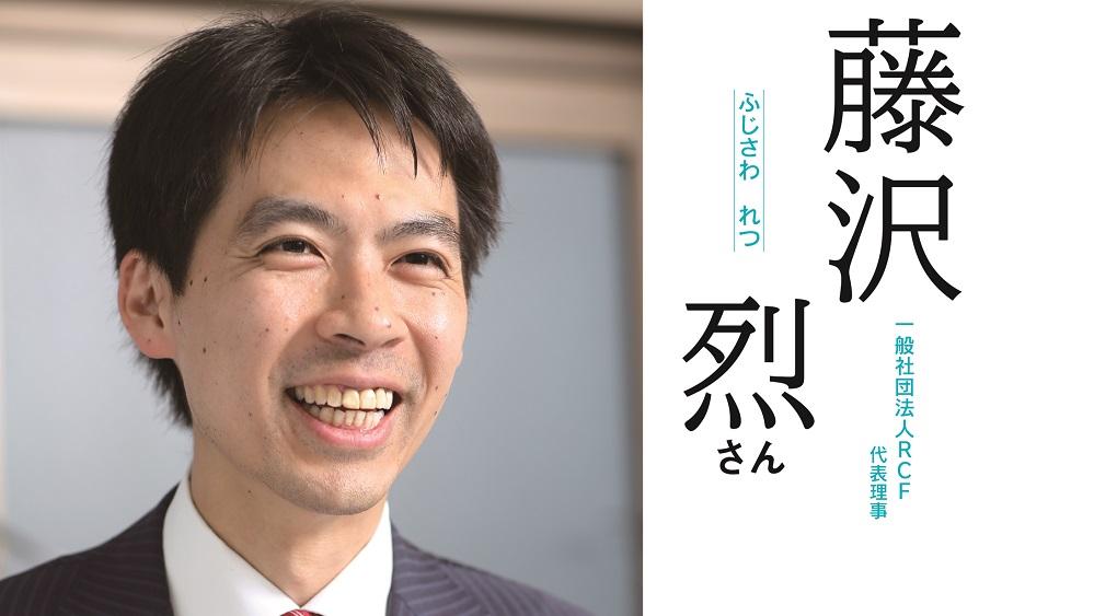 2017‐06経営者169_RCF_藤沢様