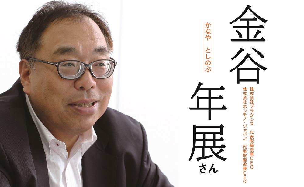 2017‐07経営者170_プラクシス_ホンモノ・ジャパン_金谷様