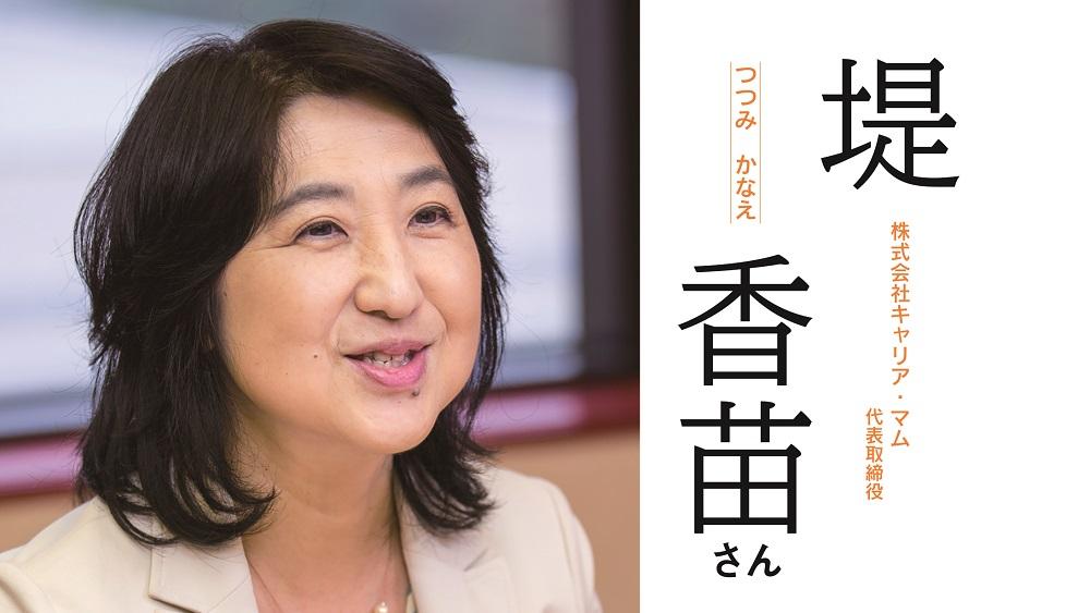 2017‐11経営者174_キャリア・マム_堤様