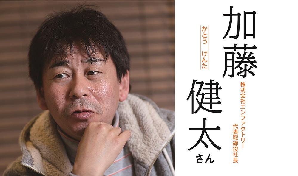 2018‐02経営者177_エンファクトリー_加藤様