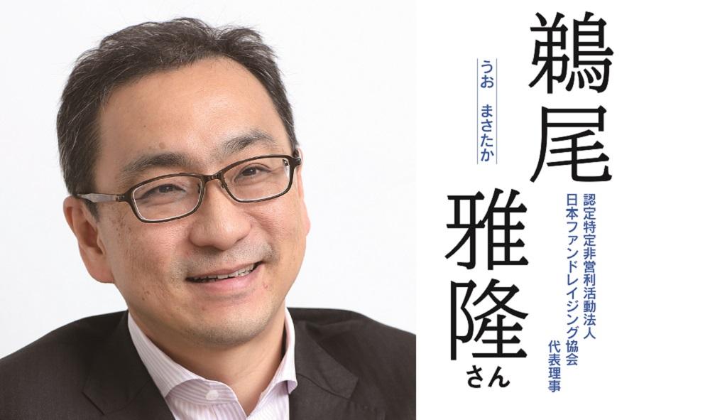 2018‐03経営者178_日本ファンドレイジング_鵜尾様