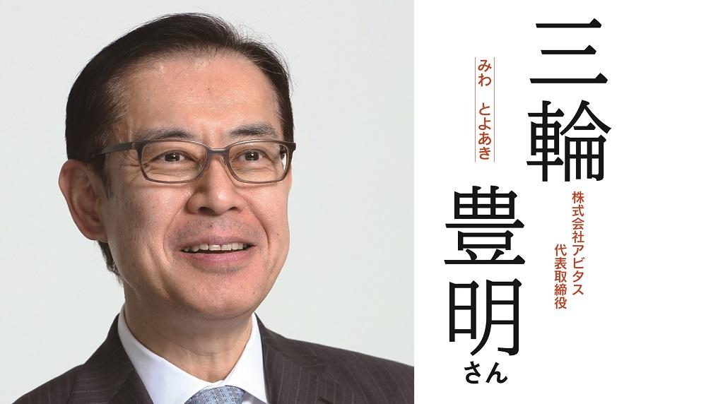 2018‐04経営者179_アビタス_三輪様