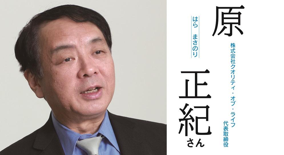 a2018‐05経営者180_クオリティ・オブ・ライフ_原様